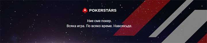 PokerStars Image