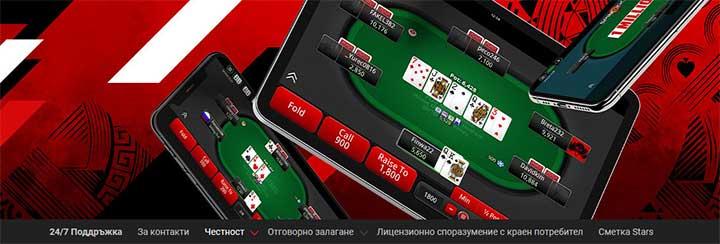 Pokerstars Bottom