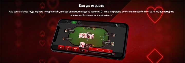 Pokerstars How to play