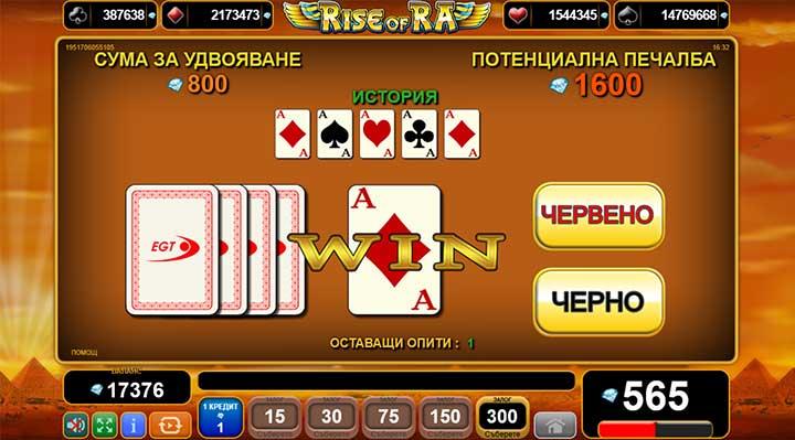 Rise of Ra Gamble