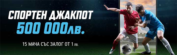 Sporten Jacpot