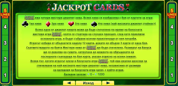 burning hot jacpot cards