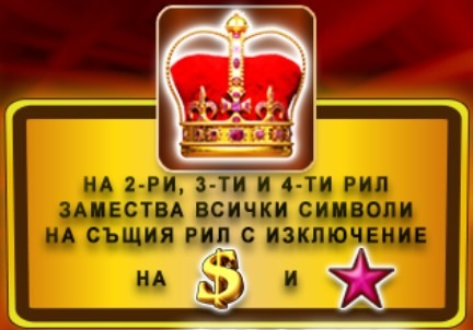 Shining Crown zamestiteli