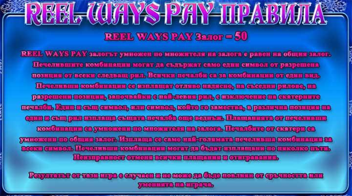 Ice Valley Ways Pay