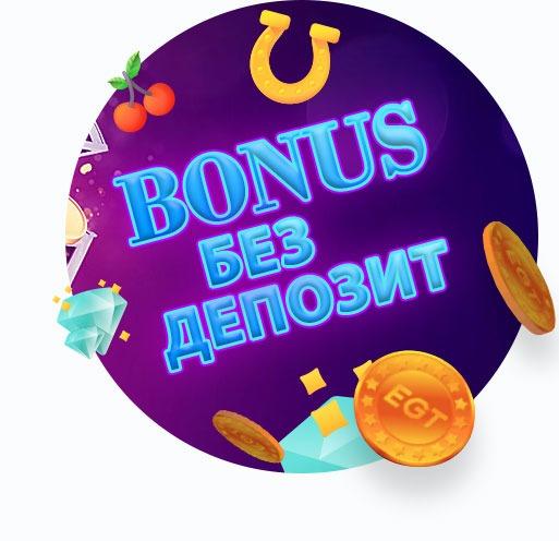 Kazino Bonus bez Depozit