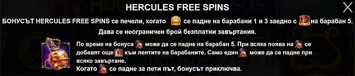Hercules Free Spins