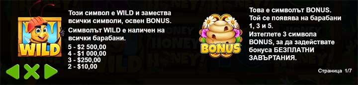 Honey Honey Honey Wild Image