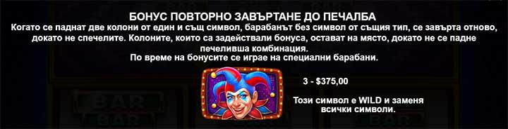 Super Joker Wild Image